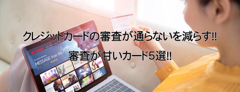 【クレジットカードの審査が通らない】を減らす!!審査が甘いカード5選!!