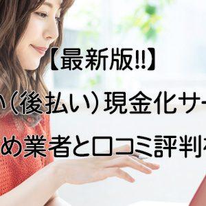 【最新版!!】ツケ払い(後払い)現金化サービスのおすすめ業者と口コミ評判を解説