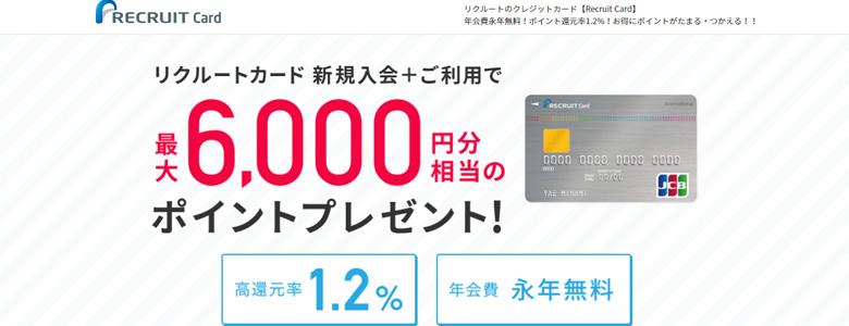 新規入会で最大8,000円分のポイントがもらえるリクルートカード