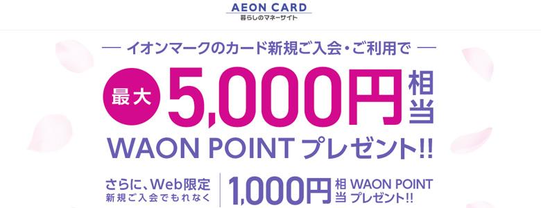 毎日の買い物でポイントが貯まるイオンカード