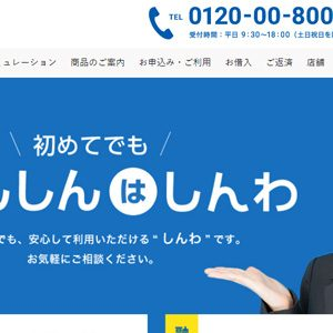ネット完結【しんわ】街金利用者の5ch口コミ&評判を徹底調査(福岡・大阪)