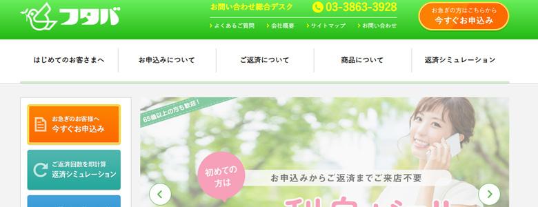ネット完結【フタバ】街金利用者の5ch口コミ&評判を徹底調査(東京)