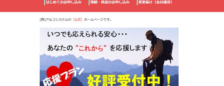 ネット完結【(株)アルコシステム】街金利用者の5ch口コミ&評判を徹底調査(東京)