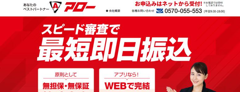 ネット完結【アロー】街金利用者の5ch口コミ&評判を徹底調査(名古屋)