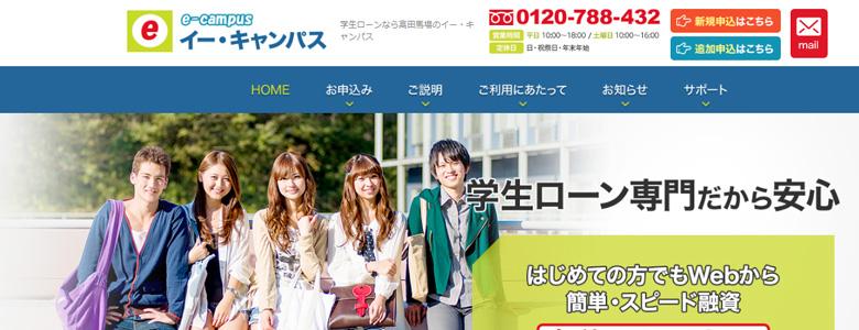 ネット完結【e-campus(イーキャンパス)】《学生ローン》街金利用者の5ch口コミ&評判を徹底調査(東京)