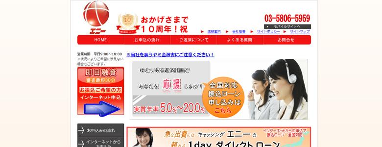 ネット完結【エニー】街金利用者の5ch口コミ&評判を徹底調査(東京)