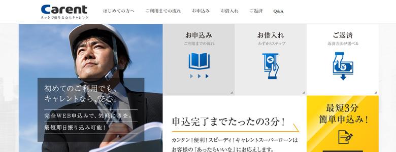 ネット完結【Carent(キャレント)】街金利用者の5ch口コミ&評判を徹底調査(東京)
