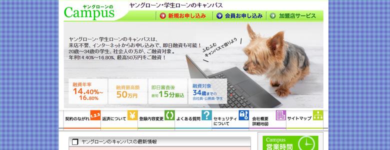 ネット完結【Campus(キャンパス)】《学生ローン》街金利用者の5ch口コミ&評判を徹底調査(東京)