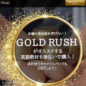 【Gold Rush(ゴールドラッシュ)】後払い(ツケ払い)現金化サービス利用者の口コミ&評判を徹底調査(キャッシュバックタイプ)