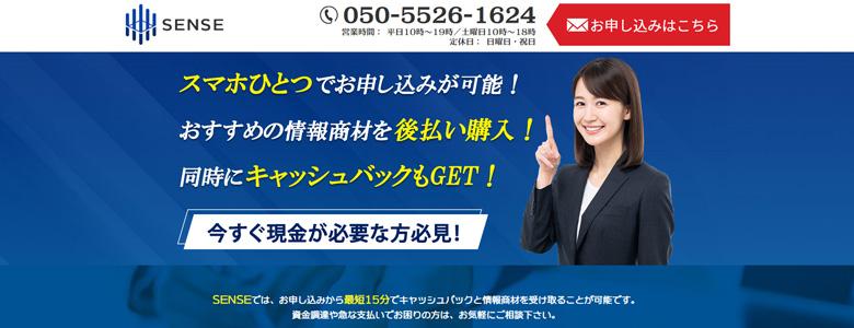 【SENSE(センス)】後払い(ツケ払い)現金化サービス利用者の口コミ&評判を徹底調査(キャッシュバックタイプ)