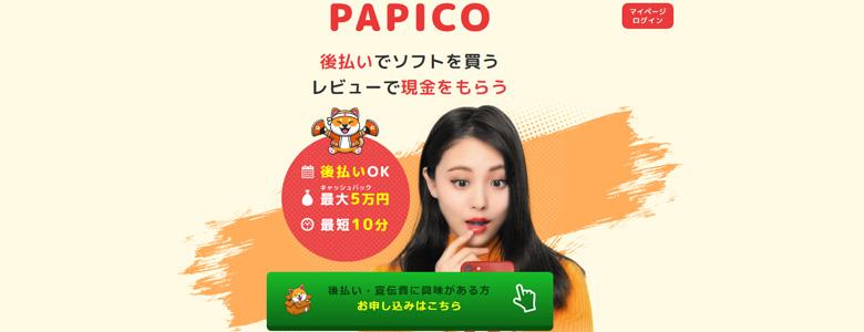 【PAPICO(パピコ) 】後払い(ツケ払い)現金化サービス利用者の口コミ&評判を徹底調査(宣伝報酬タイプ)