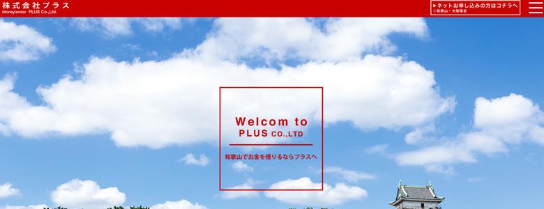ネット完結【プラス】街金利用者の5ch口コミ&評判を徹底調査(大阪・和歌山)