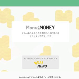 【モノマネー】後払い(ツケ払い)現金化サービス利用者の口コミ&評判を徹底調査(買い物代行タイプ)
