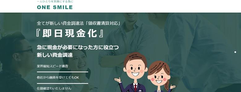 【one smile(ワンスマイル)】後払い(ツケ払い)現金化サービス利用者の口コミ&評判を徹底調査(経費ファクタリングタイプ)