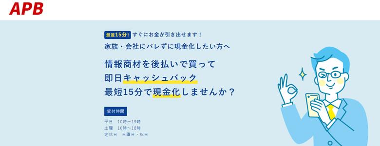 【APB(エーピービー)】後払い(ツケ払い)現金化サービス利用者の口コミ&評判を徹底調査(キャッシュバックタイプ)