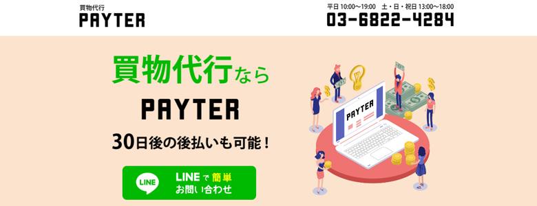 【PAYTER(ペイター)】後払い(ツケ払い)現金化サービス利用者の口コミ&評判を徹底調査(買い物代行タイプ)