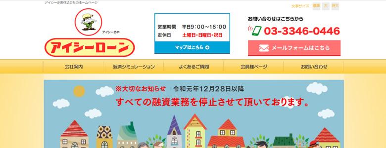 返済のみ【アイシーローン】街金利用者の5ch口コミ&評判を徹底調査(東京)