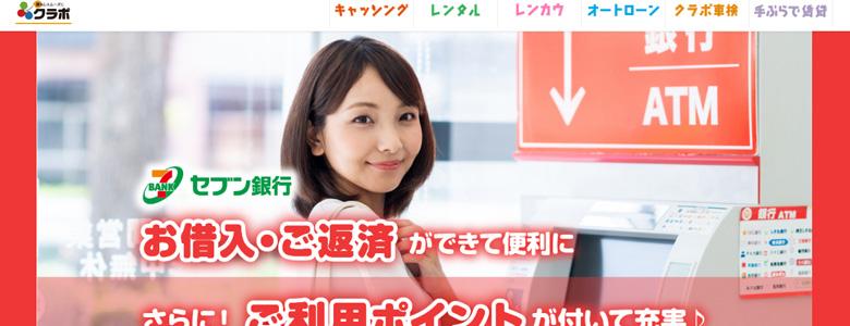 ネット完結【CURAPO(クラポ)】街金利用者の5ch口コミ&評判を徹底調査(北海道・土浦)