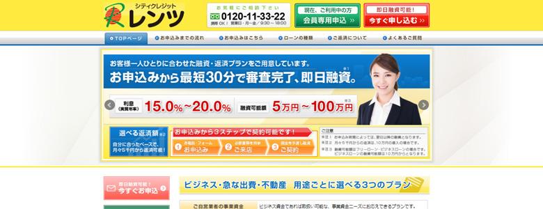 来店型【レンツ】街金利用者の5ch口コミ&評判を徹底調査(大分)