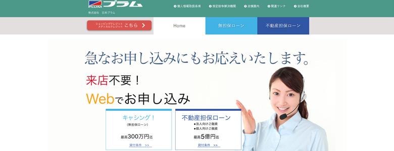 ネット完結【PLUM(日本プラム)】街金利用者の5ch口コミ&評判を徹底調査(京都)