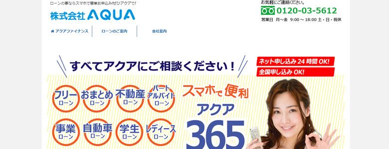 ネット完結【株式会社AQUA(アクア)】街金利用者の5ch口コミ&評判を徹底調査(新潟)