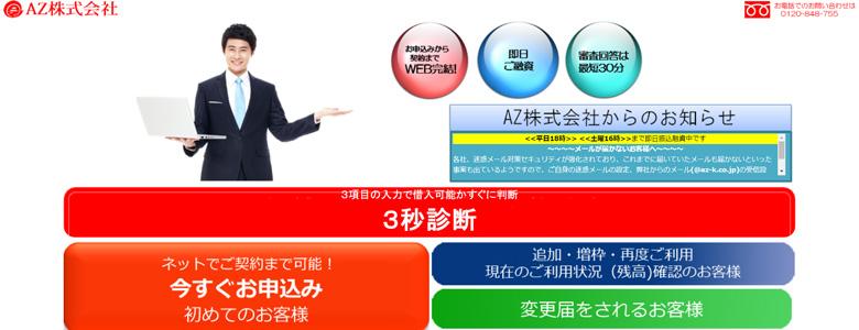 ネット完結【AZ株式会社】街金利用者の5ch口コミ&評判を徹底調査(京都)
