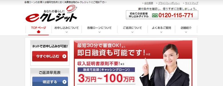 ネット完結【eコーポレーション】街金利用者の5ch口コミ&評判を徹底調査(福岡)
